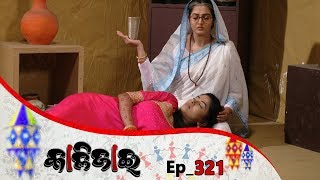 Kalijai | Full Ep 321 | 25th jan 2020 | Odia Serial – TarangTV