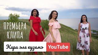 """Ильмира Нагимова  """"Кара Эле Куземэ""""2019 """"Посмотри в мои глаза"""""""