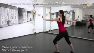 Учимся делать повороты с нуля. Урок 2 - демо ролик (www.samira-dance.ru)