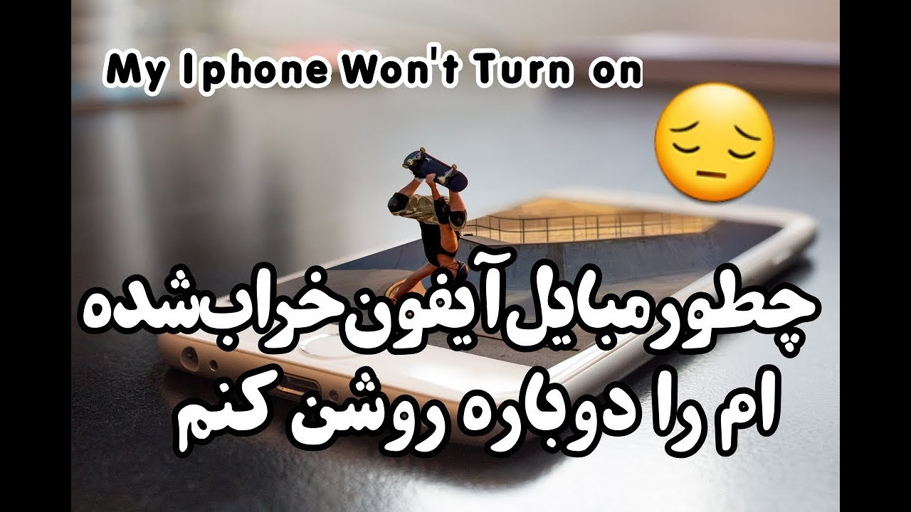My Iphone Won't turn On How to fix😔 - YouTube