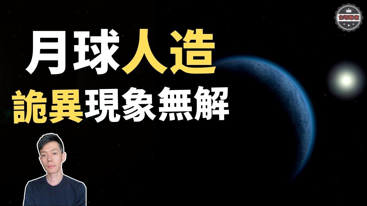 「月球」竟然是人造星球。以後你還敢直視月球嗎?(2019)|【你可敢信 & Nic Believe】 - YouTube