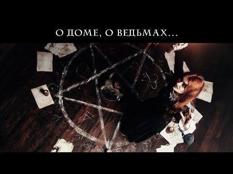 О доме, о ведьмах обо всем по-немногу..