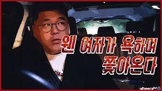 [BJ여포] 운전똑바로하라며 웬 여자가 쌍욕하며 쫓아온다. // 결국 그녀와 맞짱!! :: 야방