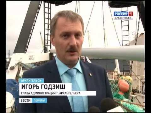 Траулер «Архангельск» пришел с большим уловом