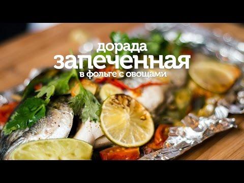 Дорадо в духовке с томатами вкусная запеченная рыба