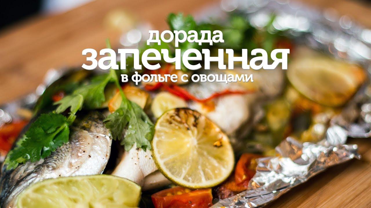 Дорада запеченная с овощами