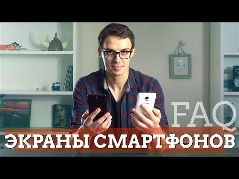 FAQ: экраны смартфонов
