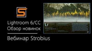 StrobiusLIVE |Вебинар Strobius: Adobe Lightroom 6/CC (2015) - что нового