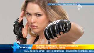 Чемпионка мира по боксу Ронду Роузи перед боем долго занимается сексом