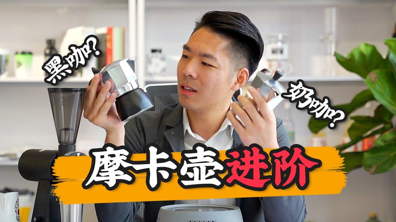 單閥or雙閥?摩卡壺單雙閥進階版教程!How to make coffee with a Moka Pot | 牛小咖MumaMoo