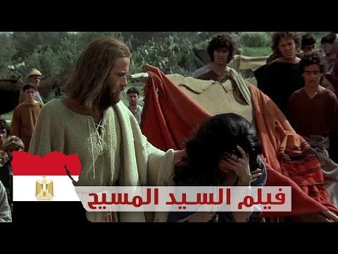 بالعامية المصرية - فيلم سيدنا المسيح