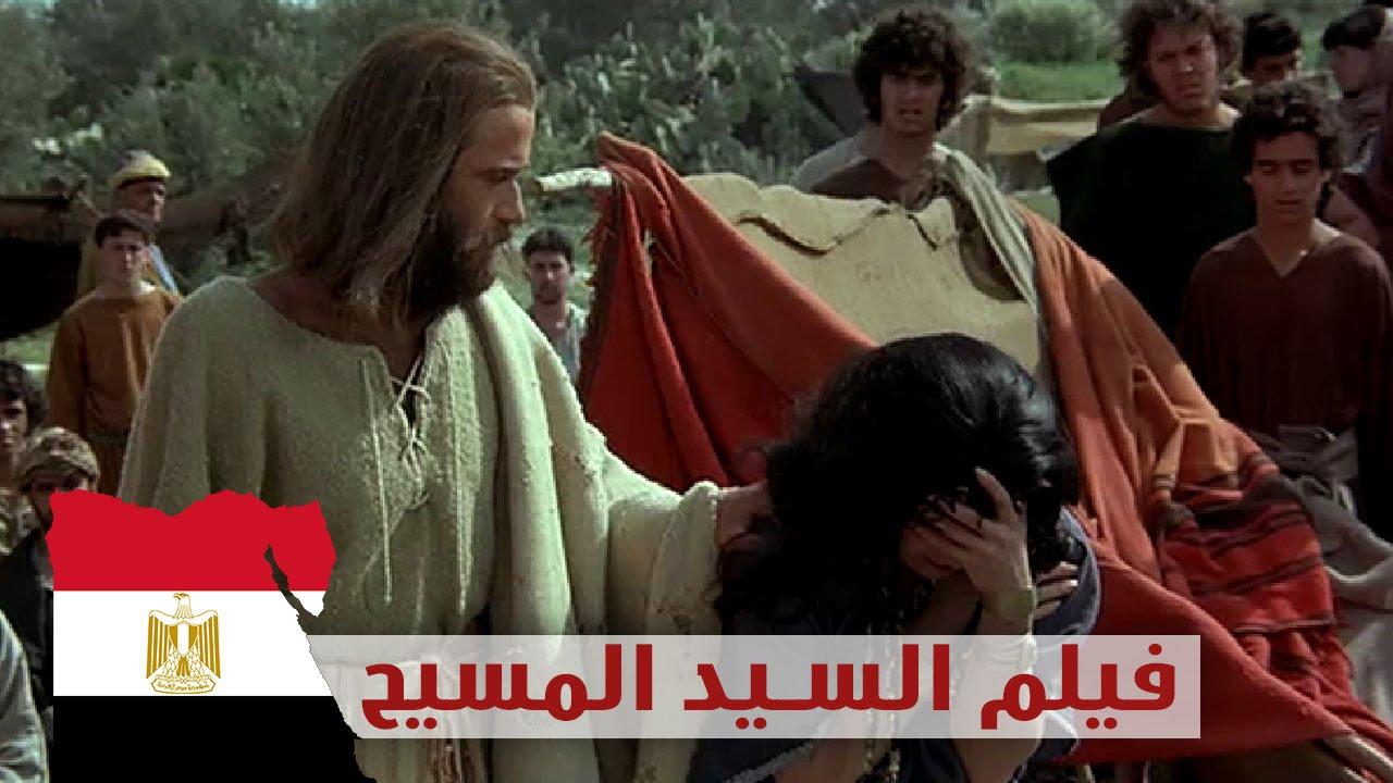 7b1aa8d46  بالعامية المصرية - فيلم سيدنا المسيح - YouTube