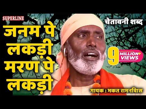 Janam Pe Lakdi Marn Pe Lakdi - Haryanvi Shabad - Bhakat Ramniwas - Superline Devotional