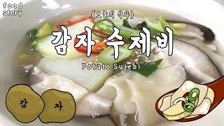 [sub] 감자듬뿍 수제비/쫄깃쫄깃 감자 수제비/감자수…
