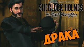 Драка - Sherlock Holmes: The Devil's Daughter прохождение и обзор игры часть 23