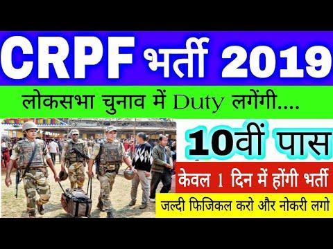 #CRPF #1दिन में नोकरी // 1600 पदों पर सीधी भर्ती 2019 #Loksabha #Election #Modi #Govt#BJP #BSF#CisF