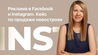 Реклама в Facebook и Instagram. Кейс по продаже новостроек