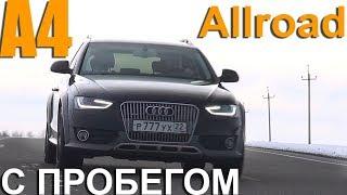 Audi A4 Allroad 2L бенз 2015 - АВТО С ПРОБЕГОМ - тест драйв Александра Михельсона обзор Ауди А4