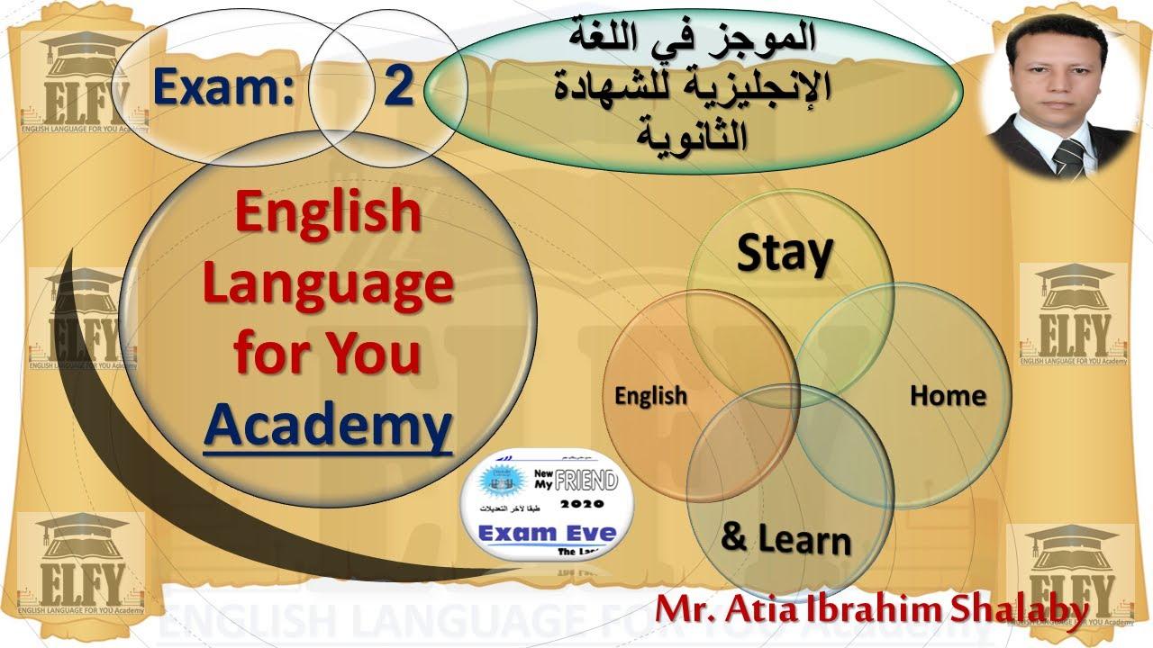 الموجز في اللغة الإنجليزية للشهادة الثانوية _ إجابة الاختبار الثاني