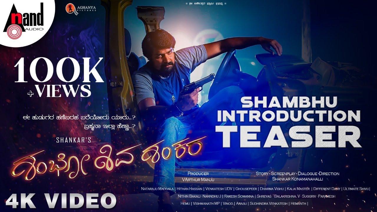 Shambo Shiva Shankara | Shambhu Introduction Teaser 4K | Abhay Punith | Sonal | Shankar Konamanahall