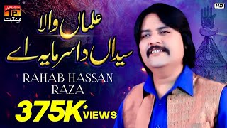 Alaman Wala Syeda Da Sarmaya Ae   Rahab Hassan Raza   TP Manqabat
