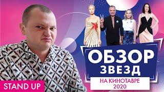 ПОХИТИТЕЛЬ АРОМАТОВ ОЦЕНИВАЕТ КИНОТАВР 2020