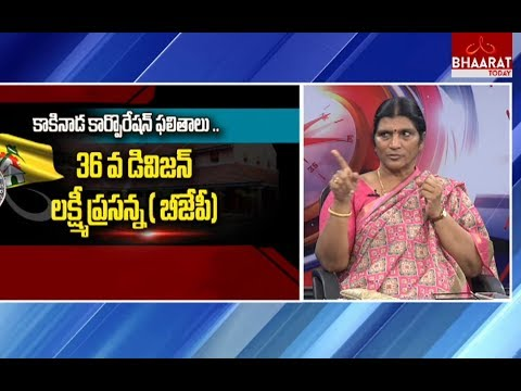 Kakinada Municipal Corporation Election Results | #KakinadaResults | Bhaarattoday Report- 1