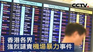 香港各界强烈谴责机场暴力事件 | CCTV