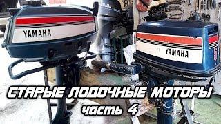 видео Лодочный мотор Ниссан 5