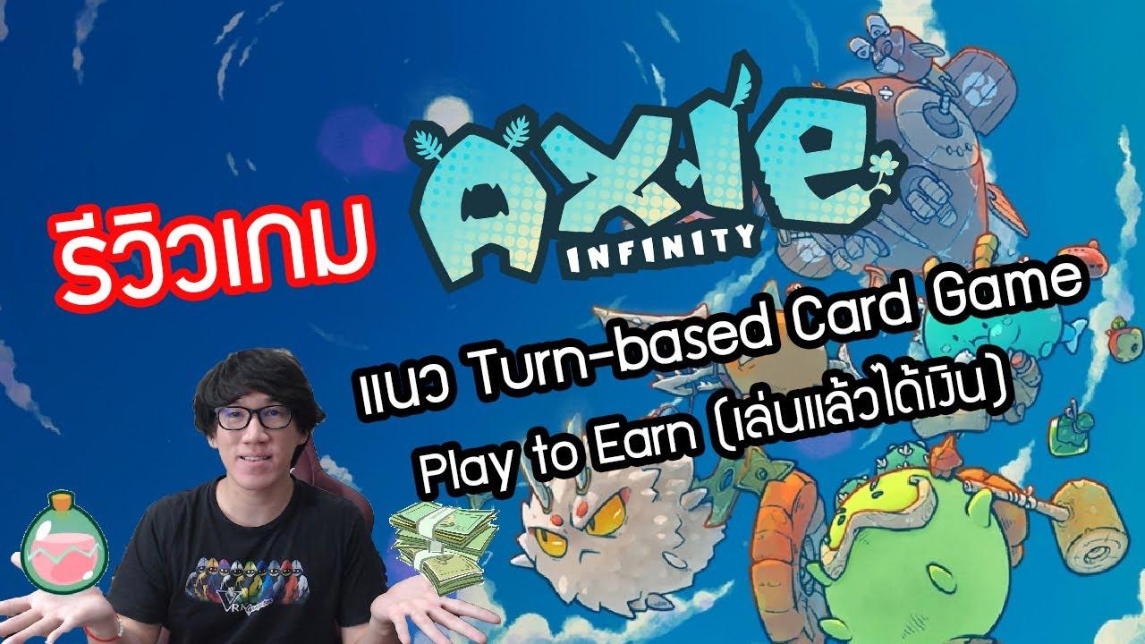 รีวิวเกม Axie Infinity เกมอะไร เล่นแล้วได้เงินด้วย
