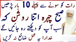 Wazifa For Beauty | 100% Working Wazifa For Beauty | خوبصورتی کے لئے وظیفہ