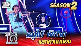 น้องอัน ธนูไม้ พิฆาต แลกค่านมน้อง | SUPER 10 Season 2