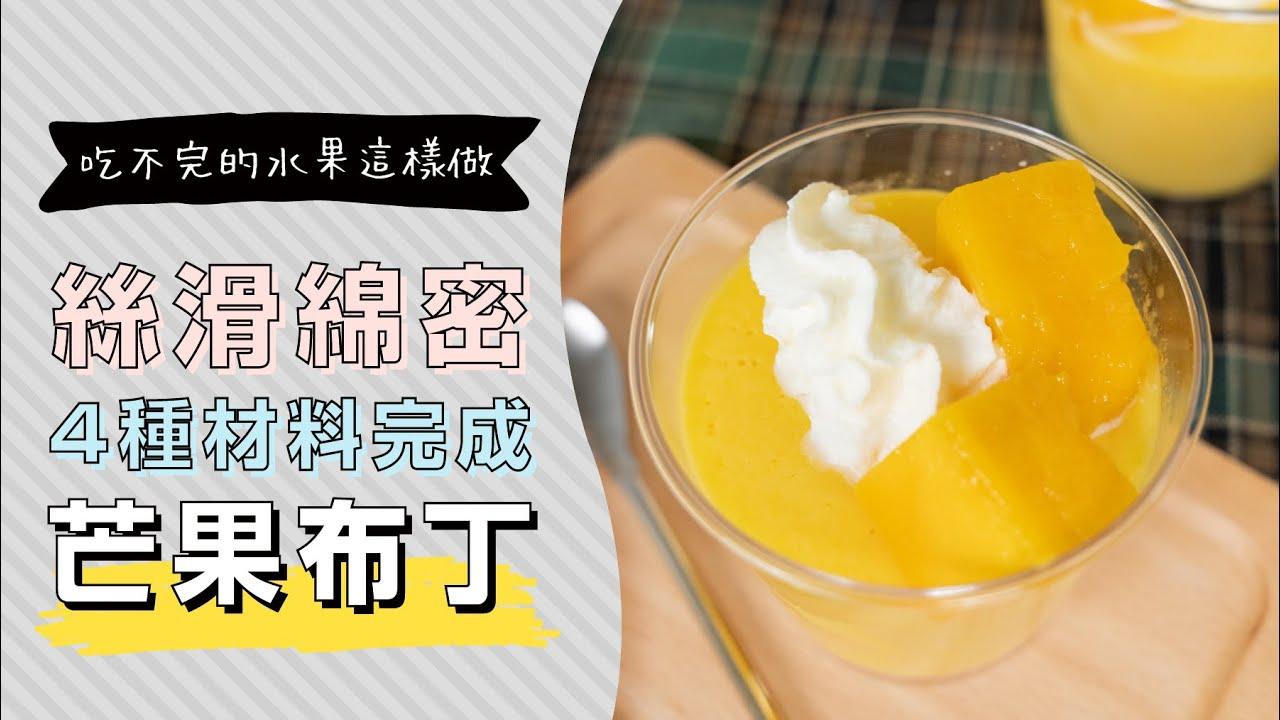 絲滑綿密的芒果牛奶布丁,四種材料就可完成   日本男子的家庭料理 TASTY NOTE
