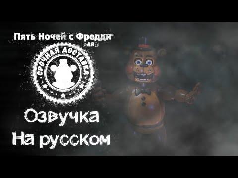 FNaF AR русская озвучка Той Фредди / Toy Freddy Russian Voicelines