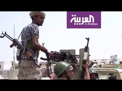 العربية تكشف الملامح الرئيسية للاتفاق بين أطراف الأزمة في عدن  - نشر قبل 3 ساعة