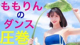 【TWICE】momo dancing machine ももりんソロダンスTT【Dance The Night Away】
