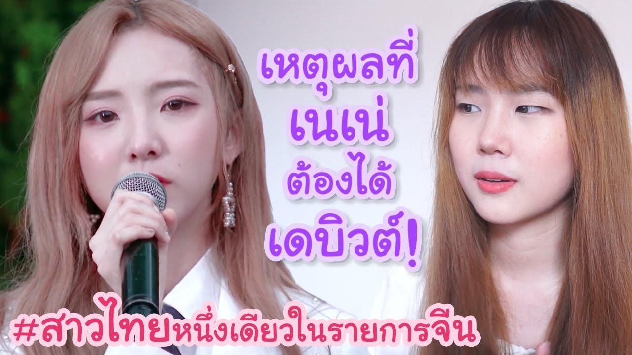 หา passion กับ เนเน่  郑乃馨  สาวไทยคนเดียวในรายการจีน #Chuang2020  |  จุยซิงติ่งจีน EP.1  |  PetchZ