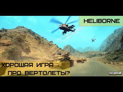 Heliborne: Хорошая игра про вертолеты?
