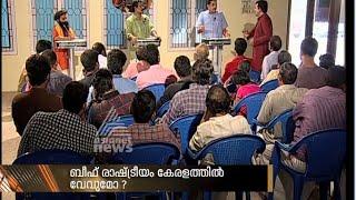 Nerkkuner |Beef Politics in Kerala  | 22 Oct 2015