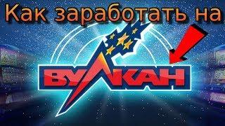 Казино Вулкан: Ставка 200 рублей принесла выигрыш на 206 300 рублей!