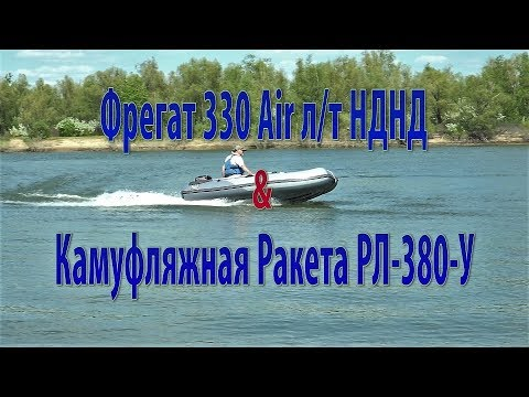 Фрегат 330 Air НДНД и Ракета РЛ 380 У НДНД. Часть №1.