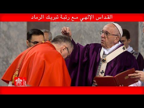 القداس الإلهي مع رتبة تبريك الرماد  ١٧ شباط ٢٠٢١  البابا فرنسيس