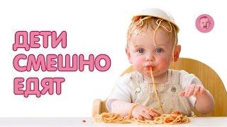Дети смешно едят.  Подборка приколов (2016)