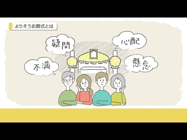 【サービス紹介動画】「よりそう」サービス紹介動画 株式会社よりそう様 (LOCUS制作実績)