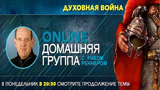 Домашняя Группа - Духовная война - Часть 10 - 15.06.2015