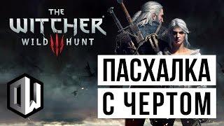 The Witcher 3: Wild Hunt • Пасхалка с чёртом в локации Белый Сад