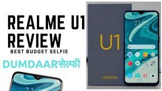 Realme U1 review&Best Budget Selfie Phone 25MP Camera?