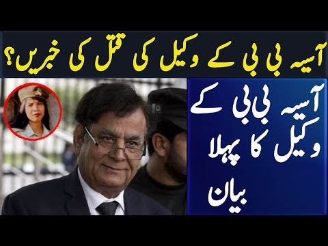 Asia bibi lawyer new statement about SC