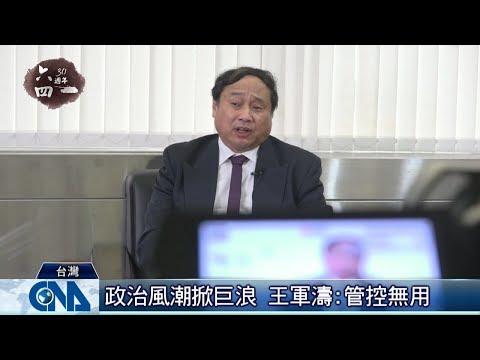 王軍濤:大政治風潮還會來|中央社專題報導