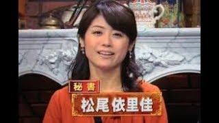 「探偵!ナイトスクープ」の秘書・松尾依里佳、第1子妊娠を報告、来年2月にママ 松尾依里佳 検索動画 26